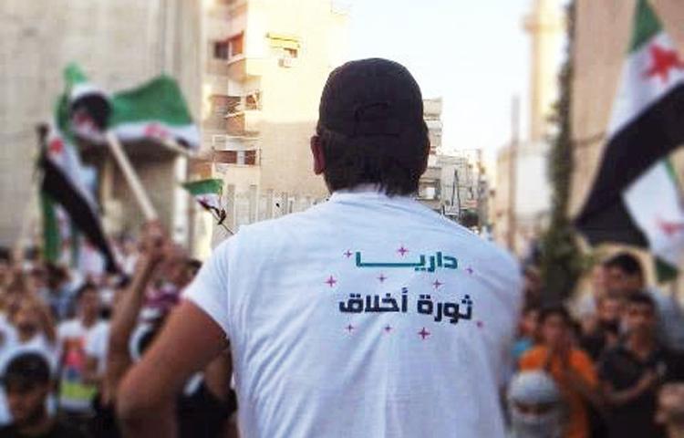 داريا_ثورة_أخلاق