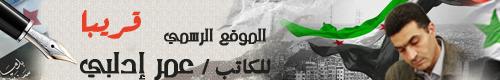 الكاتب عمر إدلب