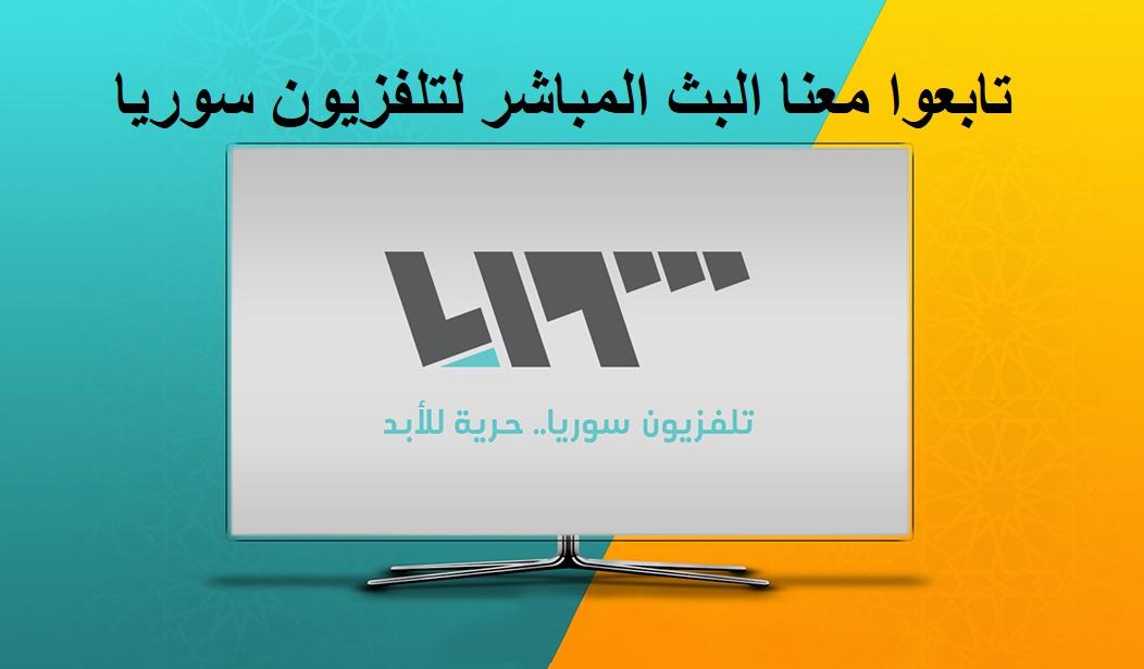 تلفزيون سوريا